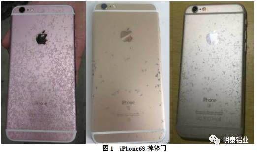 手机设计中铝合金材料的应用