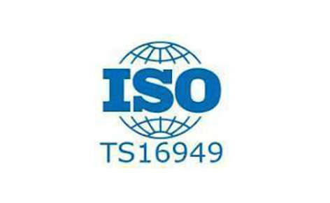 SGS的ISO/TS16949:2009产品质量管理体系