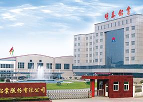 河南明泰铝业总企业