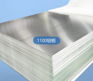 1100铝板