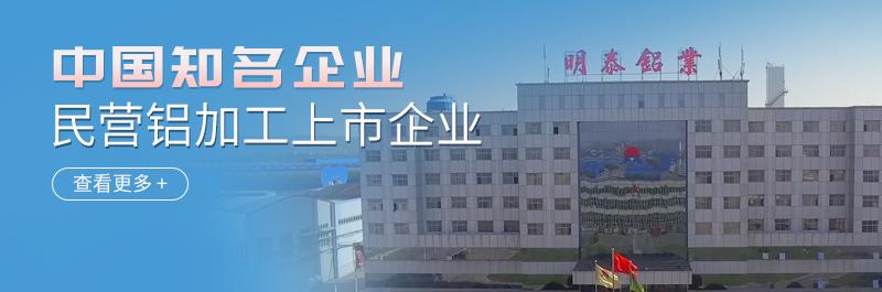 中国知名民营铝加工上市企业