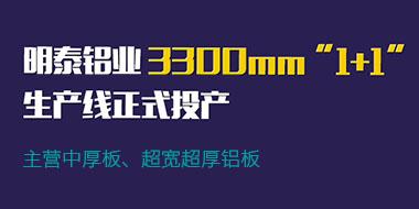 """明泰铝业3300mm""""1+1""""超宽、超厚铝板生产线"""