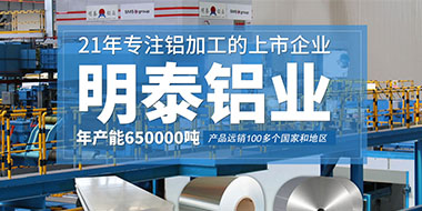 贸易商的优先选择,明泰铝业,上市公司,全球出口