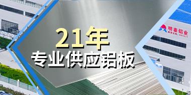 大型厂家,承接8-5000吨铝板订单,规格齐全,欢迎选购!