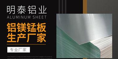 明泰铝业专业铝镁锰板生产厂家,规格齐全,直销厂家,价格经济实惠
