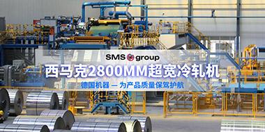 河南明泰六辊冷轧机生产2650mm超宽铝板厂家