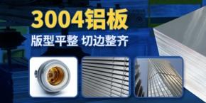 明泰3004铝板厂家,供应3004铝镁锰板应用屋面板、灯头料,价格实惠