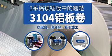 易拉罐/灯头料/蛋糕托盘用3104铝板卷基材厂家直供,3104铝镁锰板价格实惠