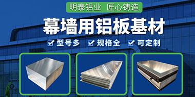 超宽幕墙铝板,2600mm宽幅铝板,3003幕墙铝板,1060幕墙铝板