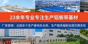 中厚铝板,大型中厚铝板生产厂家,上市企业,热轧中厚铝板,200m厚铝板,8mm厚铝板