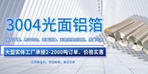 铝箔厂家基材供应-3004铝箔餐盒-3004容器箔-3004蜂窝铝箔-3004食品包装-价格实惠