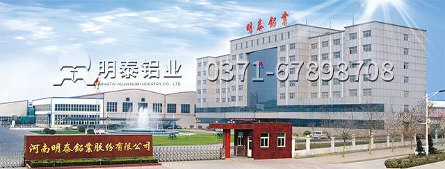 广东6061t6铝板价格多少?明泰6061t6铝板厂家来说