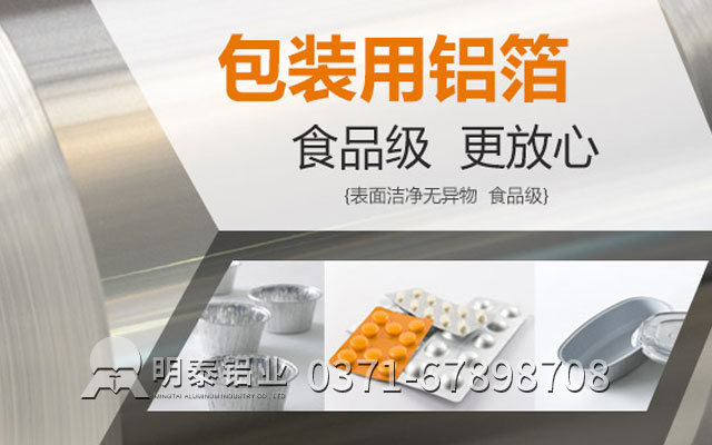 佛山铝箔_药品包装用铝箔厂家_价格