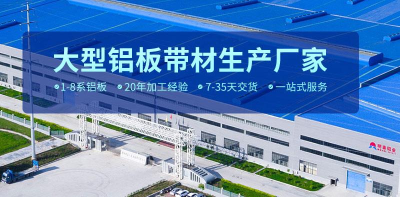 铝塑板用3003h16铝板原材料厂家1吨报价多少?