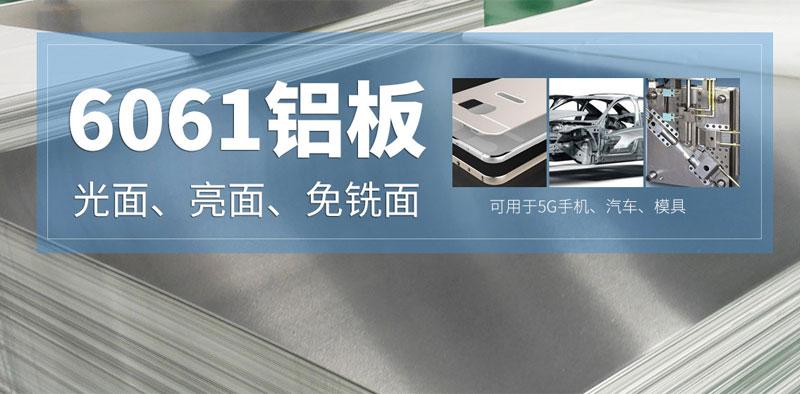 厂家直销机加工用6061铝板价格多少一吨