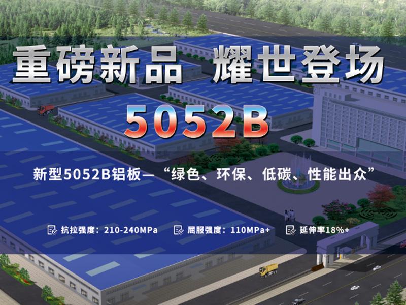 郑州生产5052B铝板厂家直供_价格_点击咨询