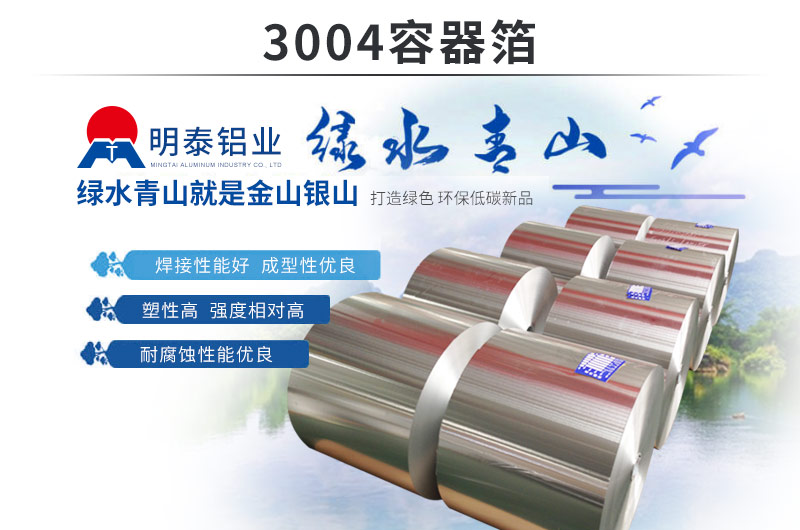 低碳、环保餐盒料铝箔_3004容器箔直销厂家_支持定制-价格优惠