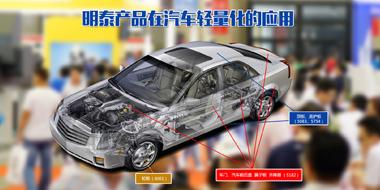 2017上海汽车轻量化应用材料展览会,明泰铝业产品样品,先睹为快!