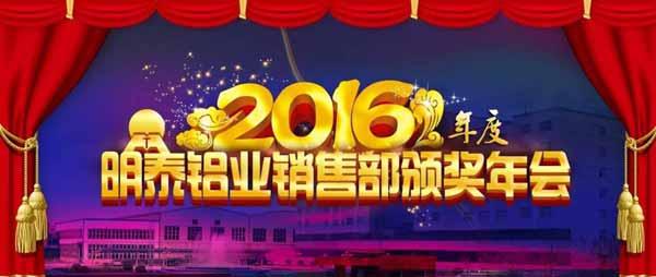 明泰铝业2016年年会暨总结表彰大会顺利召开