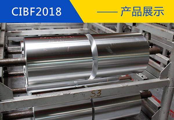 明泰铝业CIBF2018最值得期待的展品——软包装锂电池铝塑膜用铝箔