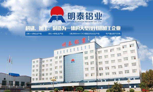 深耕汽车轻量化用铝市场  明泰铝业助推郑州市铝工业转型升级