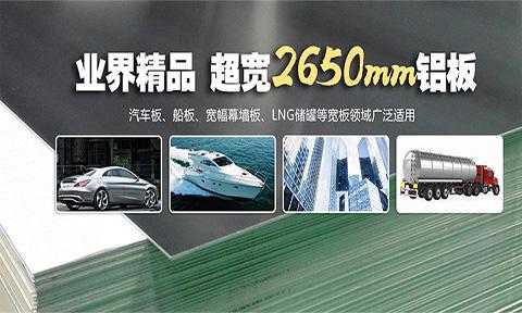 2650mm超宽铝板厂家明泰铝业