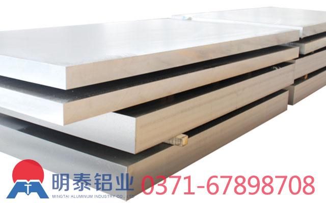 河南明泰铝业5083中厚铝板生产厂家