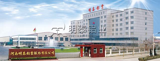 明泰铝业应邀参与2019年上海国际铝工业展会
