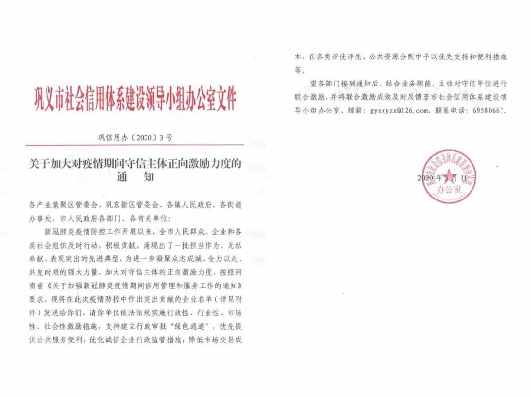 """公司荣获""""新冠肺炎疫情防控突出贡献企业""""荣誉称号"""
