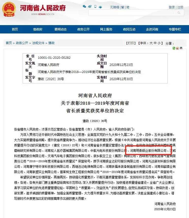 明泰铝业荣获河南省省长质量奖