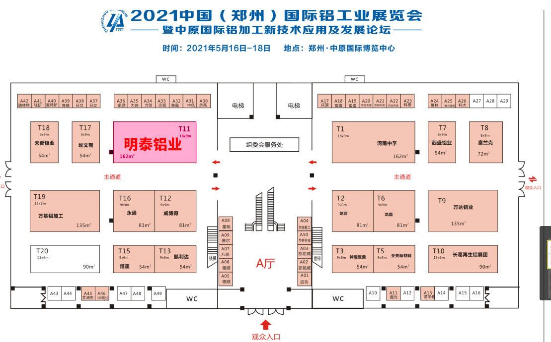 """展示新技术  扩大铝应用!与明泰铝业一起相约""""2021中国(郑州)国际铝工业展览"""""""
