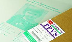 CTP-PS版基 印刷制版