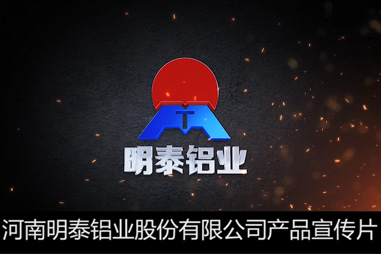 明泰铝业宣传片