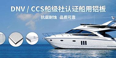 DNV/CCS认证船用铝板,大厂生产,品质可靠,更值得信赖!