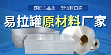 铝制易拉罐用什么铝合金?明泰3系、5系铝板材供您选择