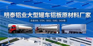 明泰铝业:罐车铝板原材料厂家,供应5454/5083/5754/5052/罐车铝板