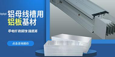 明泰铝业大型铝母线铝板基材供应商