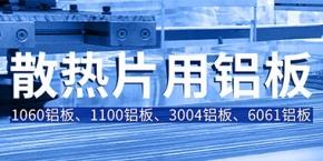 散热片用铝板基材厂家-1100/1060/3004/6061铝板厂家直供