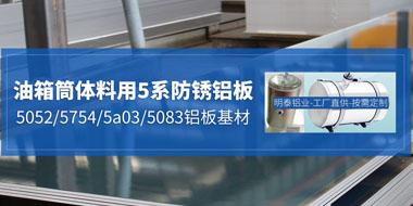 汽车油箱料用铝板-3003/5052/5754/5a03/3004铝板-厂家-价格
